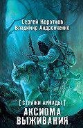 Владимир Андрейченко -Стражи Армады. Аксиома выживания