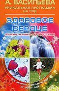 Александра Васильева - Здоровое сердце