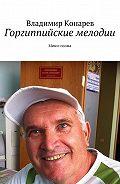 Владимир Конарев -Горгиппийские мелодии. Мини-поэма