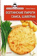 Елена Товкун -Экспресс-рецепты. Осетинские пироги, самса, шаверма