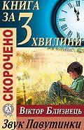 Тетяна Бебік -Переказ твору Віктора Близнеця «Звук Павутинки»