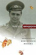 Виктор Шендерович -Кинотеатр повторного фильма