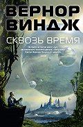 Вернор Виндж -Сквозь время (сборник)