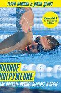Терри Лафлин, Джон Делвз - Полное погружение. Как плавать лучше, быстрее и легче