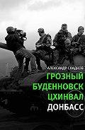Александр Сладков -Грозный. Буденновск. Цхинвал. Донбасс