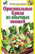 Дарья Костина - Оригинальные блюда из обычных овощей