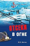 Владимир Шигин - Отсеки в огне