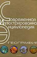 Александр Павлович Горкин - Энциклопедия «География». Часть 2. М – Я (с иллюстрациями)