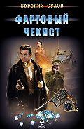Евгений Сухов -Фартовый чекист