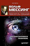 Олег Фейгин -Вольф Мессинг – повелитель сознания