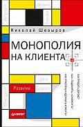 Николай Шевыров -Монополия на клиента