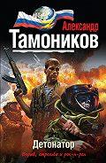 Александр Тамоников - Детонатор