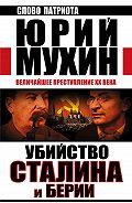Юрий Мухин -Убийство Сталина и Берии. Величайшее преступление XX века
