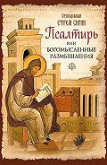 Преподобный Ефрем Сирин, Святитель Феофан Затворник - Псалтирь или Богомысленные размышления