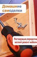 Илья Мельников -Реставрация, переделка, мелкий ремонт мебели