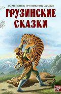 Сборник -Грузинские сказки