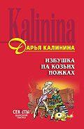 Дарья Калинина - Избушка на козьих ножках