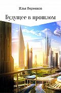 Илья Воронков -Будущее в прошлом