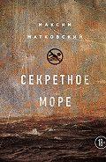 Максим Матковский -Секретное море