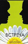 Ольга Реймова -Встреча (сборник)