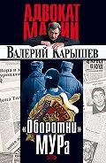 Валерий Карышев -«Оборотни» МУРа