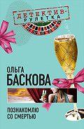 Ольга Баскова -Познакомлю со смертью