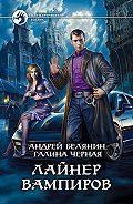 Галина Черная - Лайнер вампиров