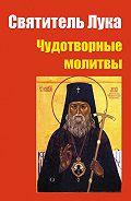 Лариса Коробач -Святитель Лука: чудотворныемолитвы