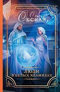 Ольга Обская -Люди в белых хламидах