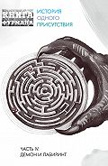 Александр Фурман -Книга Фурмана. История одного присутствия. Часть IV. Демон и лабиринт