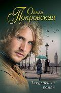 Ольга Покровская -Закулисный роман (сборник)