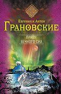 Евгения Грановская -Приют вечного сна