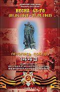 Владимир Побочный - Весна 43-го (01.04.1943 – 31.05.1943)