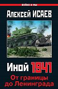 Алексей Исаев -Иной 1941. От границы до Ленинграда