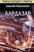 Алексей Корепанов -Бардазар