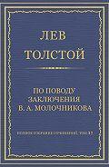 Лев Толстой - Полное собрание сочинений. Том 37. Произведения 1906–1910 гг. По поводу заключения В. А. Молочникова