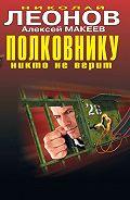 Николай Леонов, Алексей Макеев - Полковнику никто не верит