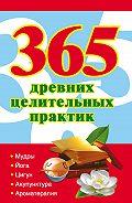Наталья Ольшевская -365 золотых рецептов древних целительных практик