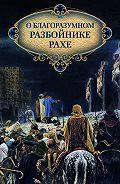 Николай Посадский -О благоразумном разбойнике Рахе