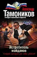 Александр Тамоников -Истребитель майданов
