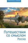 Сборник статей -Путешествия со смыслом. Россия