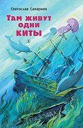 Святослав Сахарнов -Там живут одни киты (сборник)