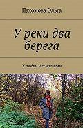 Ольга Пахомова -Уреки два берега. Улюбви нет времени