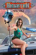 Юрий Никитин -Насты