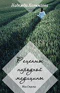 Надежда Козымаева - Рецепты народной медицины
