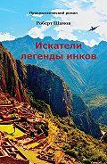 Роберт Шамов - Искатели легенды инков
