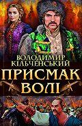Володимир Кільченський - Присмак волі