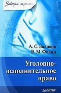 В. М. Фокин -Уголовно-исполнительное право