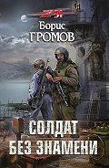 Борис Громов - Солдат без знамени