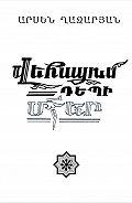 Арсен Казарян -Վեհացում դեպի Մհեր